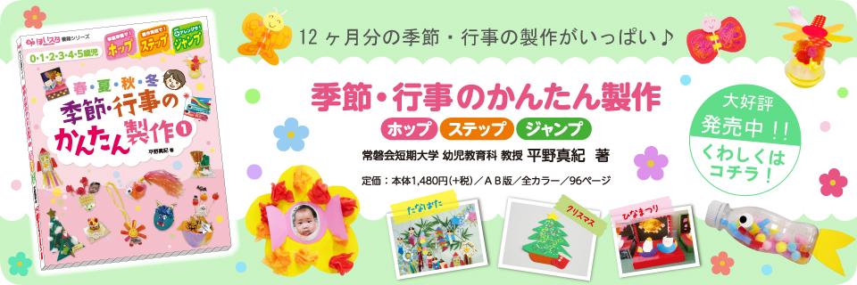 新学期「季節・行事のかんたん製作①」PR
