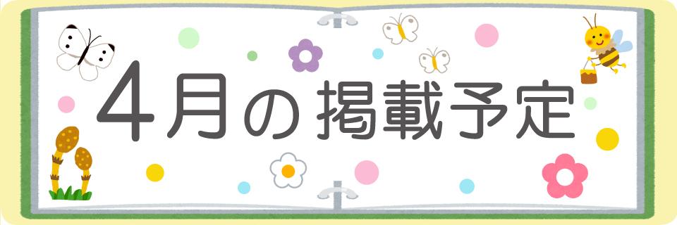 4月の掲載予定(2017)